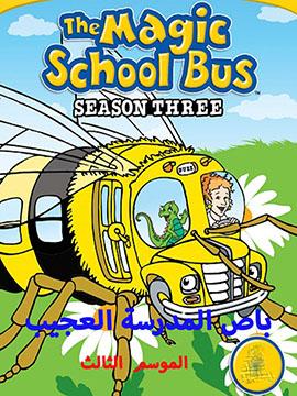 باص المدرسة العجيب - الموسم الثالث