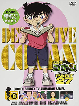 Detective conan - The Complete Season 27