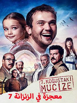 Yedinci Kogustaki Mucize - معجزة في الزنزانة 7
