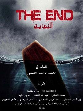 النهاية - The End