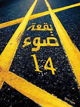 بقعة ضوء - الموسم 14