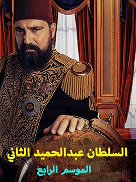 السلطان عبدالحميد الثاني - الموسم الرابع - مترجم
