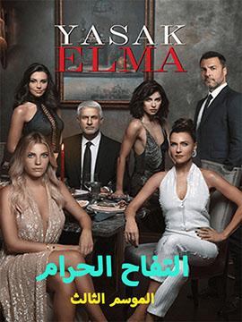 التفاح الحرام - الموسم الثالث - مترجم