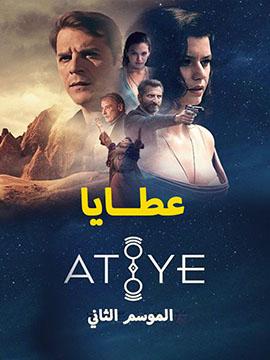 عطايا - الموسم الثاني - مترجم