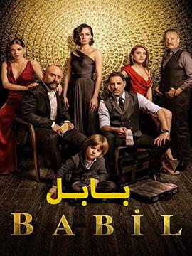بابل - مترجم