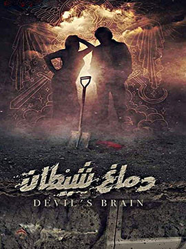 دماغ شيطان