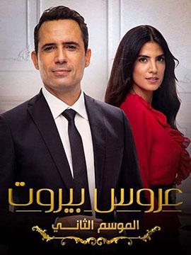 عروس بيروت - الموسم الثاني