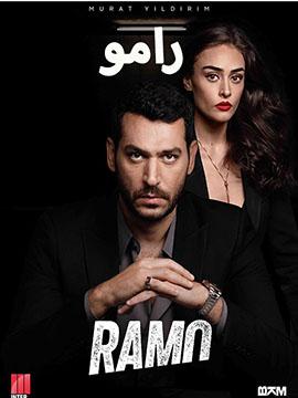 رامو - مترجم