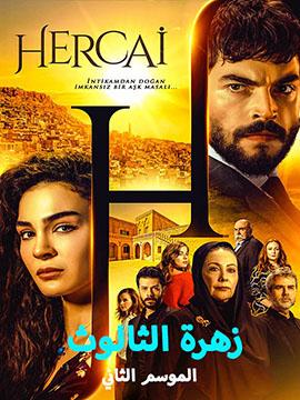 زهرة الثالوث - الموسم الثاني - مترجم