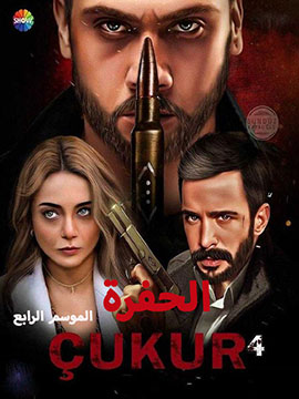 الحفرة - الموسم الرابع - مترجم