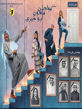 مواطن ملعون أبو خيري