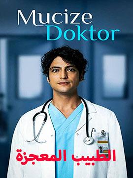 الطبيب المعجزة - مترجم
